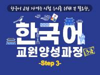 한국어 교원양성과정 [3급] - step3