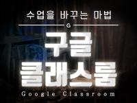 수업을 바꾸는 마법, 구글 클래스룸