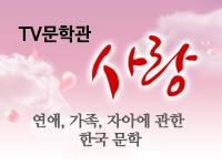 TV문학관 사랑(연애, 가족, 자아에 관한 한국 문학)