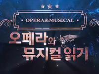 오페라와 뮤지컬 읽기